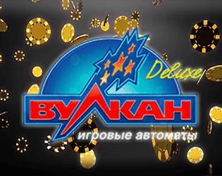 Бонусы игровых автоматов в казино Вулкан Делюкс